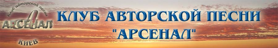 Форум киевского клуба авторской песни АРСЕНАЛ -